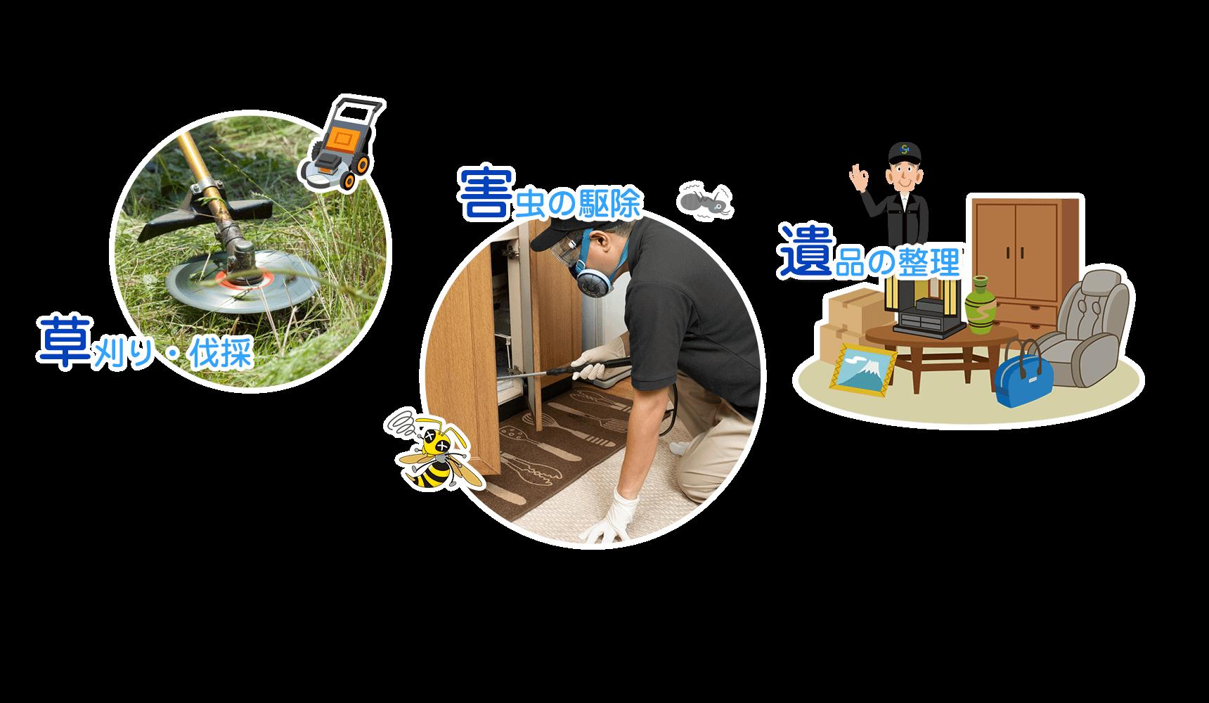 草刈り・伐採 害虫の駆除 遺品の整理